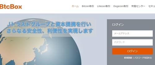 ビットコイン-購入-手数料-おすすめ-日本1