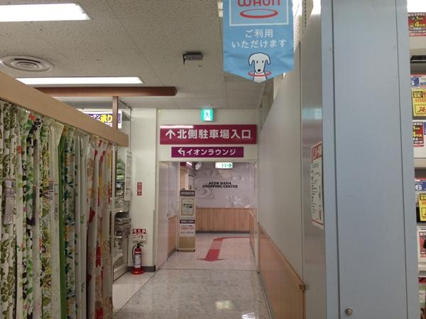 イオン 株主優待 イオンラウンジ7