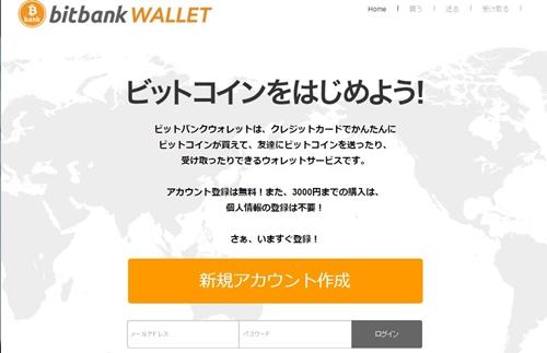 ビットコイン-購入-手数料-おすすめ-日本3