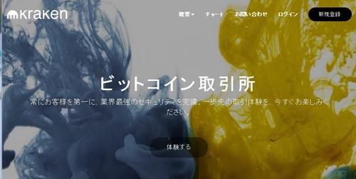 ビットコイン-購入-手数料-おすすめ-日本5