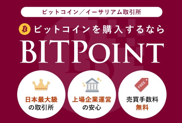 BITPOINT ビットポイント