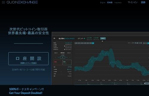 ビットコイン-購入-手数料-おすすめ-日本2
