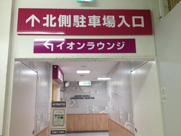 イオン 株主優待 イオンラウンジ6