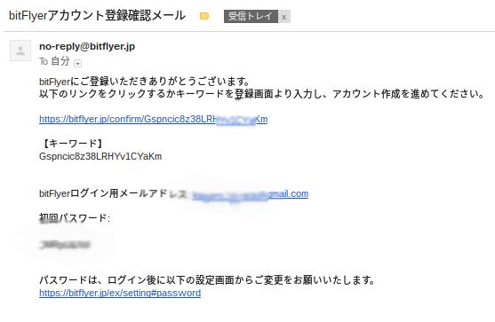 Bitflyer 登録方法 ビットフライヤー