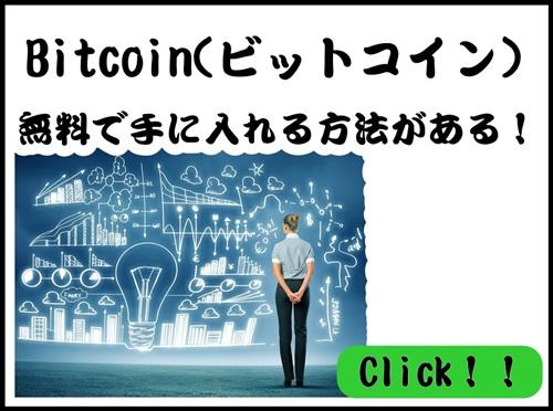 ビットコイン ビットフライヤー 買い方 購入方法