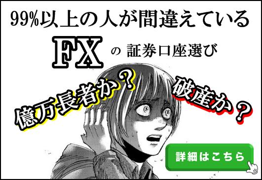 XM FX 口座開設 メリット デメリット 口コミ