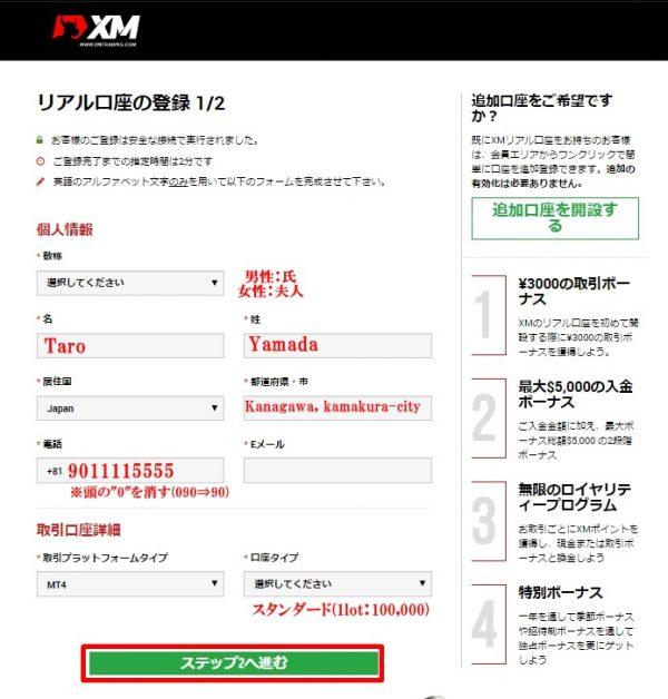 XM 口座開設方法 ボーナス キャンペーン