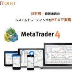 ビットポイントFX【MT4でのスプレッドや追証情報まとめ】