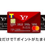 Yahoo! JAPANカードの還元率【Tポイントは家族カードも合算?】