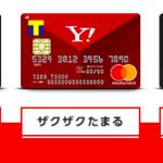 Yahoo! JAPANカード(クレジット)の評判と【メリット&デメリットを】徹底解説!