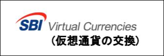 SBIVC 仮想通貨 バーチャルカレンシー SBIコイン 取り扱い リップル アフィリエイト 登録 口座開設 いつから