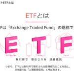インヴァスト 証券 トライ オート etf